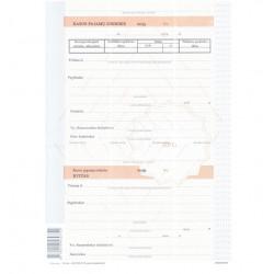 Kasos pajamų orderis A4 be numerio 100vnt
